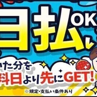 【日払い可】>定着支援金50万円<さらに0円寮も!エコカー…