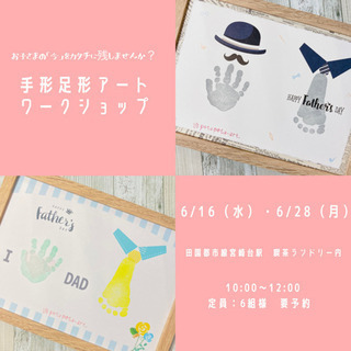 【満員御礼】手形足形アート ワークショップ