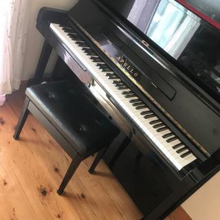 【ネット決済・配送可】アポロピアノ