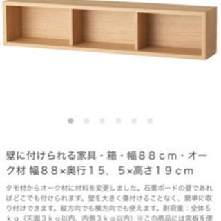 【ネット決済】無印良品 壁に付けられる家具 ※フック無