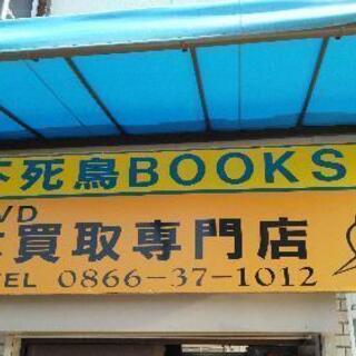 岡山県全域の美術書・画集・デザイン書・建築書の買取/出張買取いた...