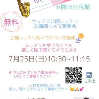 無料イベント開催決定!!🥳