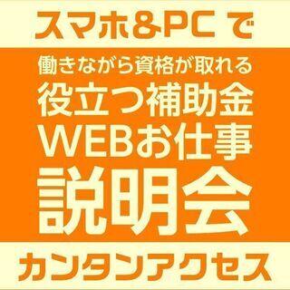 東京都の『介護職員就業促進事業』で、自己負担0円で資格取得と介護...