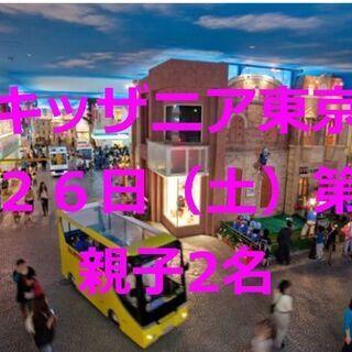 【ネット決済】6月26日(土)キッザニア東京 第二部 親子ペア