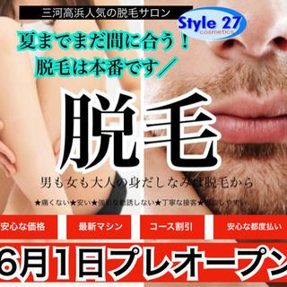 人気の脱毛サロンが西三河にOPEN  三河高浜駅前店 Style27