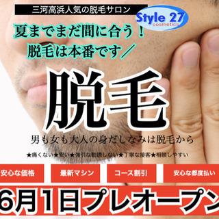 三河高浜駅前に人気の脱毛サロンがオープン!