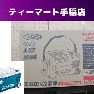 新品 マキタ 充電式冷温庫 CW180DZ 保冷 -18℃ 保温...