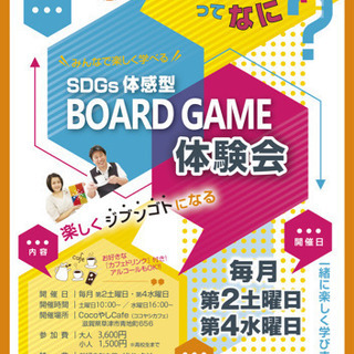 SDGs体感型ボードゲーム体験会20210612