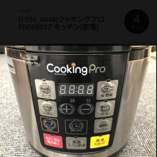 電気圧力鍋 クッキングプロ FN006017