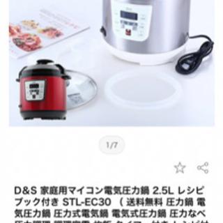 D&S 家庭用マイコン電気圧力鍋