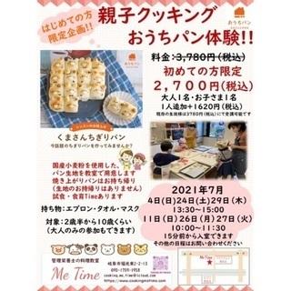 """親子クッキング """"おうちパン体験‼︎"""""""