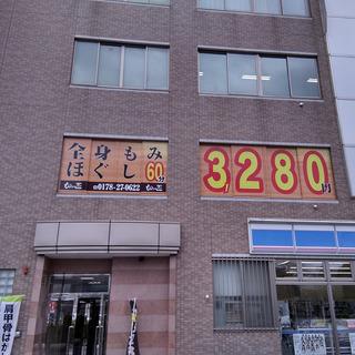 リラクゼーションサロン・もみの匠 八戸駅前店