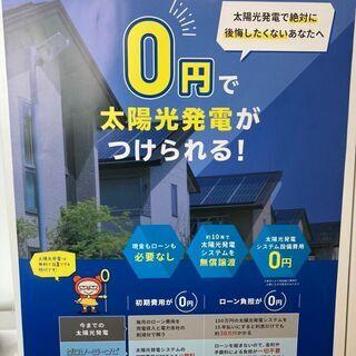 0円で出来る屋根の有効活用を!!