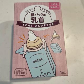 液体ミルク 粉ミルク 紙パック乳首 セット − 埼玉県