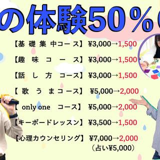 【6月の体験50%以上オフ♪】仙台のワクワク音楽教室♪