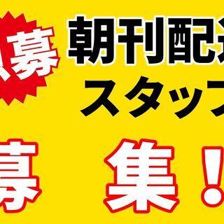 【急募】朝刊配達アルバイト【募集】