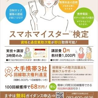 【6月4日】スマホマイスター検定講座開催