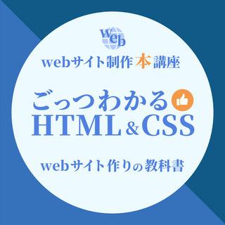 ごっつわかるHTML&CSS☆webサイト作りの教科書