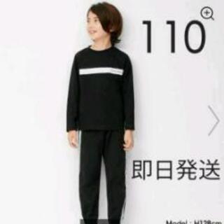 新品タグ付きKIDS(男女兼用)セットアップ(長袖)110