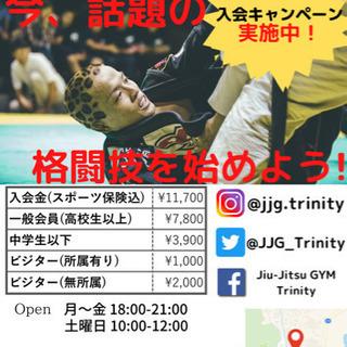 Jiu-Jitsu GYM Trinity (ブラジリアン柔術)...