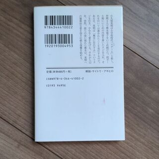 ゲーム 山田悠介
