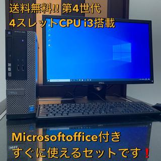 DELLデスクトップパソコン 中古品 動作確認済み  2台目