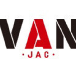 【ネット決済】最終値下げ!美品!VAN JACKET ジャケット...