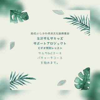 金沢サルサキッズサポートプロジェクト