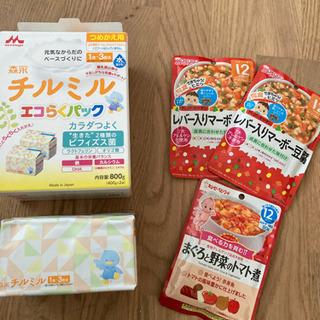 【ネット決済】チルミル&離乳食セット