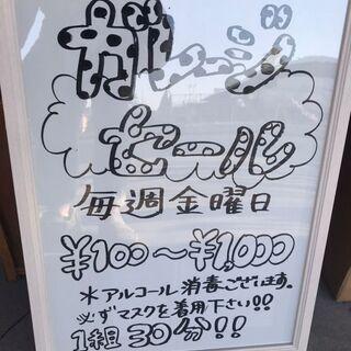 6/11(金) チェスト処分市 & 大幅値下げセール 無料コーナ...
