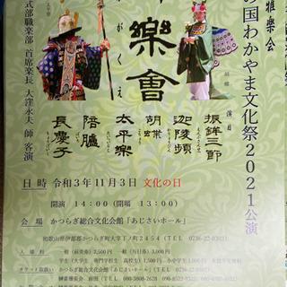紀の国わかやま文化祭2021公演