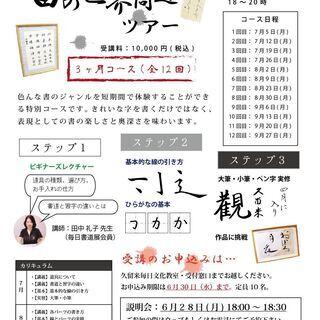【7月開講】書の世界周遊コース コース説明会 令和3年6月28日(月)