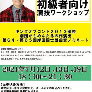 岩崎う大(キングオブコント2013優勝/劇団かもめんたるの作演出...