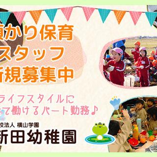 草加市で預かり保育パート募集!学校法人横山学園 新田幼稚園