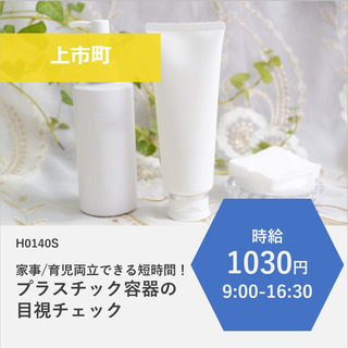 【上市町】時給1030円・9:00-16:30/お休み相談OK!...