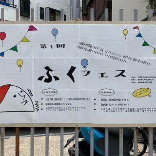 """6/6(日) 第1回ふくフェス """"極特価"""" のフリーマーケット ..."""