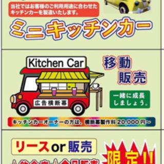 キッチンカーリース 移動販売車