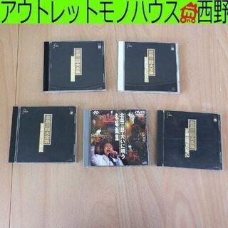 北島三郎 CD4枚+DVD×1枚 セット 北島三郎大全集 足跡は...