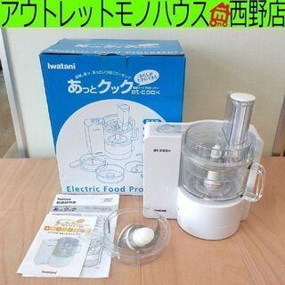 フードプロセッサー イワタニ 2012年製 あっとクック IWA...