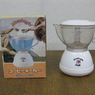 SunWay 電子レンジ専用 コーヒーメーカー MicroAngelo