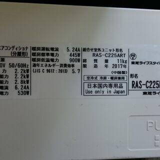 (単相100Vの)東芝 ルームエアコン2.2kw 2017年製 RAS-C225RT 高く買取るゾウ八幡東店 - 北九州市