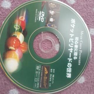 ビリヤード DVD 正規品 ケースなし