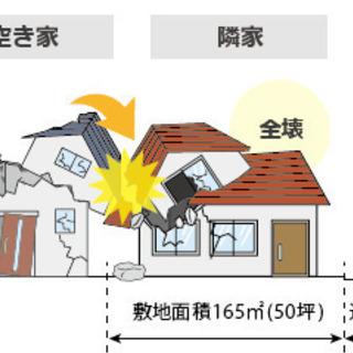 空き家を放置し続けるリスク