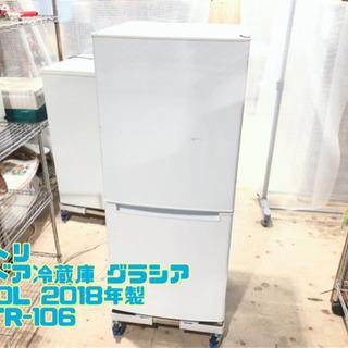 ㉒ニトリ 2ドア冷蔵庫 グラシア 160L 2018年製 NTR...