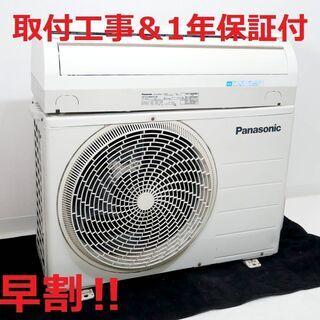 【早割!!】13~16畳用エアコン・1年保証・2014年製…