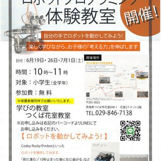 6/19(土)、6/21(土)、7/1(土) ロボットプログラミ...