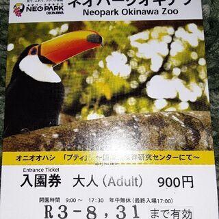 ネオパークオキナワ大人入場券 900円 8月31日まで