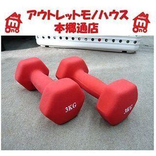 札幌【3kg×2個 真っ赤な一体型ダンベル】合計6kg 筋トレ ...