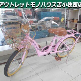 子供用自転車 16インチ ピンク カゴ付き 苫小牧西店