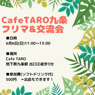 6/6 11時~Cafe Taro九条 フリマ&交流会(*^-^*)♪
